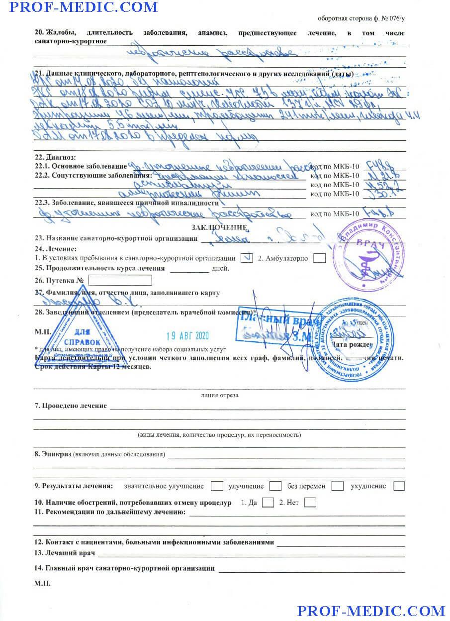 Купить справку 076 у санаторную карту ребенка в Москве