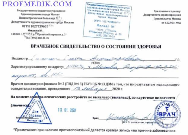 Купить справку из психоневрологического диспансера в Москве с доставкой