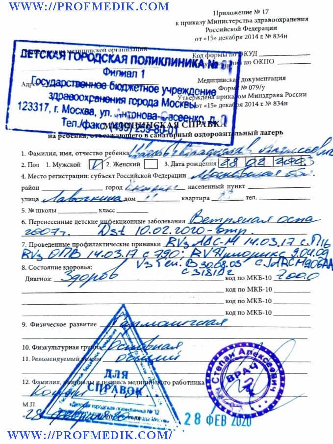Купить справку 079 у в Москве для лагеря недорого