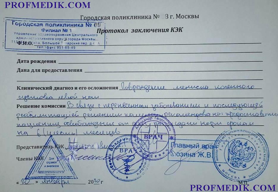 Купить справку кэк в Москве срочно недорого с доставкой
