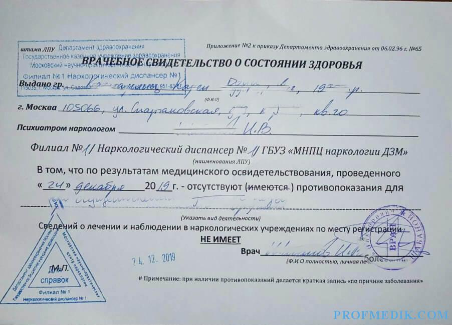 Купить справку из наркологического диспансера в Москве
