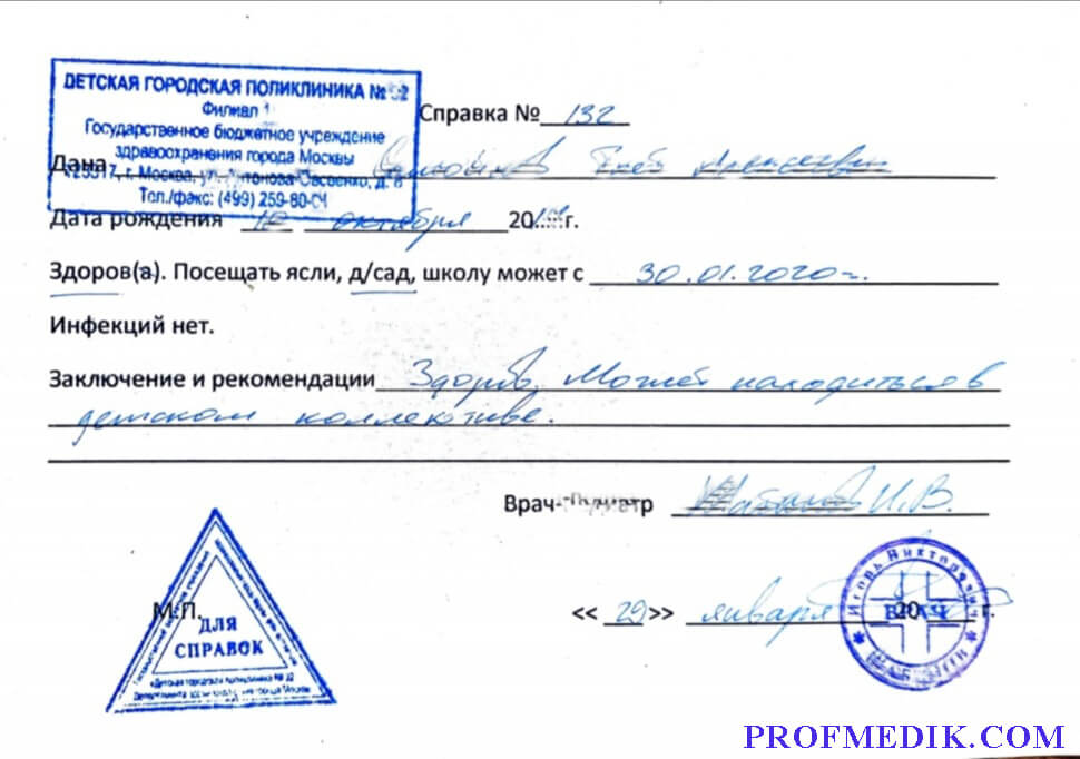 Справка в сад о том что ребенок здоров купить в Москве