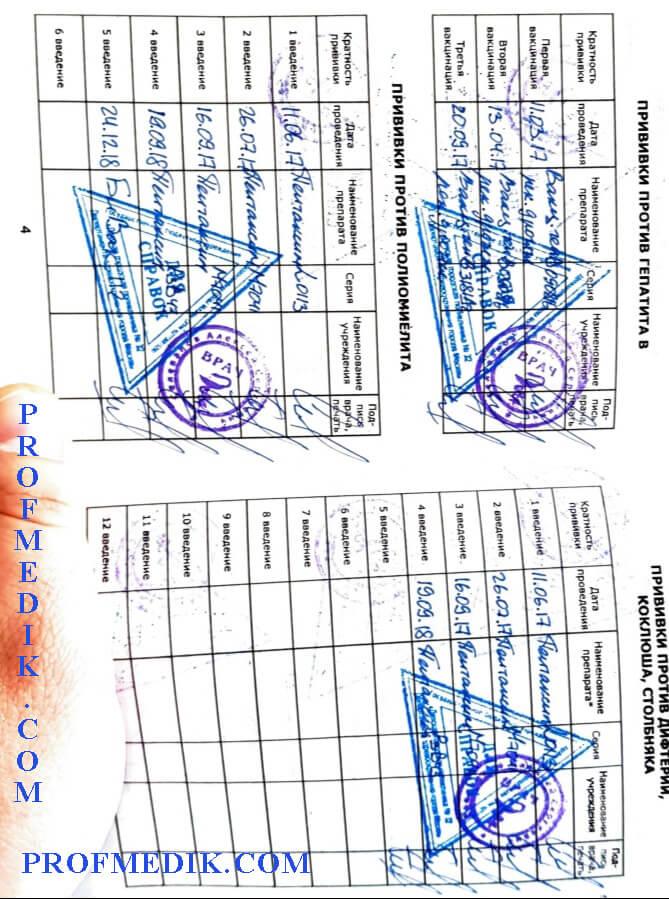 Прививочный сертификат с прививками купить с доставкой