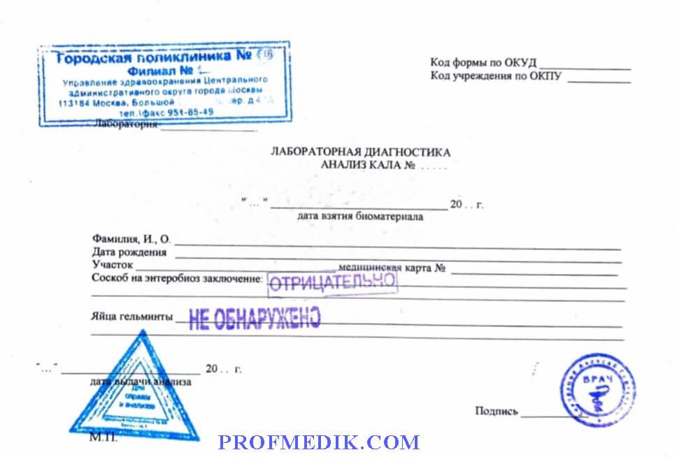 Купить справку на энтеробиоз и яйцеглист в Москва