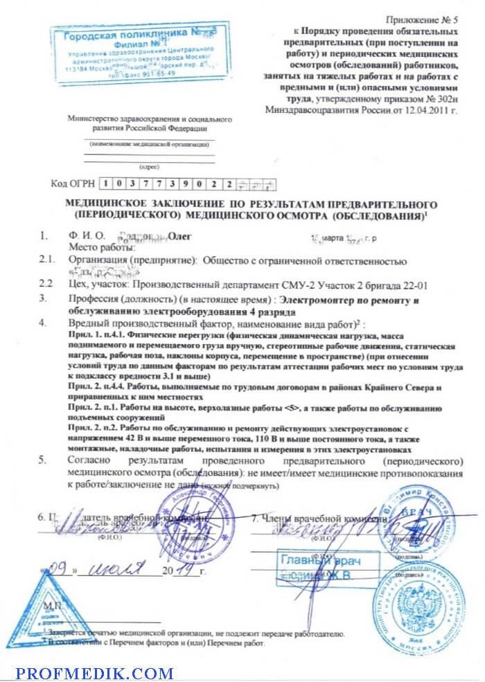 Купить справку 302н в Москве с доставкой в день обращения