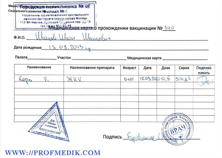 Купить справку о вакцинации в Москве недорого