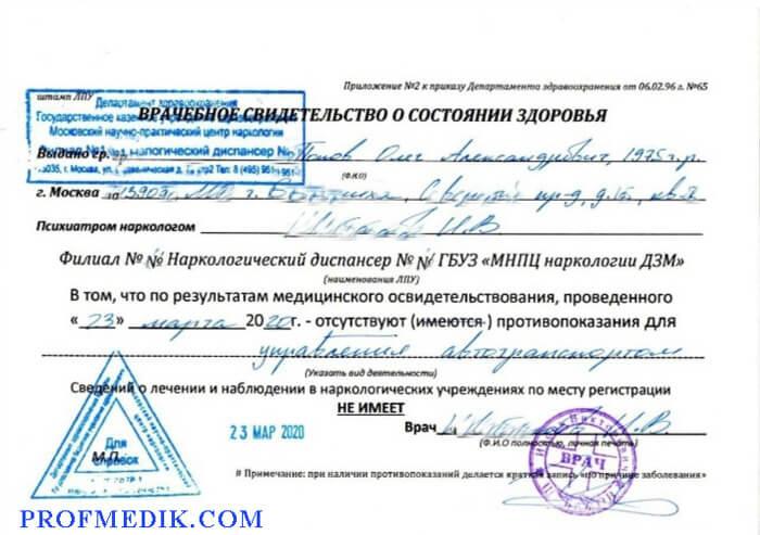 Справка для замены водительских прав с пнд и нд в Москве