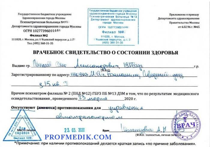 Справка из наркодиспансера для водительских прав Москва
