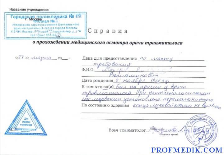 Купить справку из травмпункта в Москве с доставкой