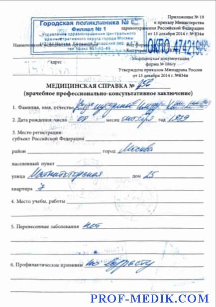 Купить справку 086 у в Москве