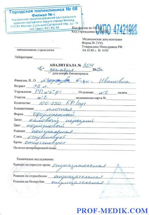Купить общий анализ кала 219/у в Москве с доставкой