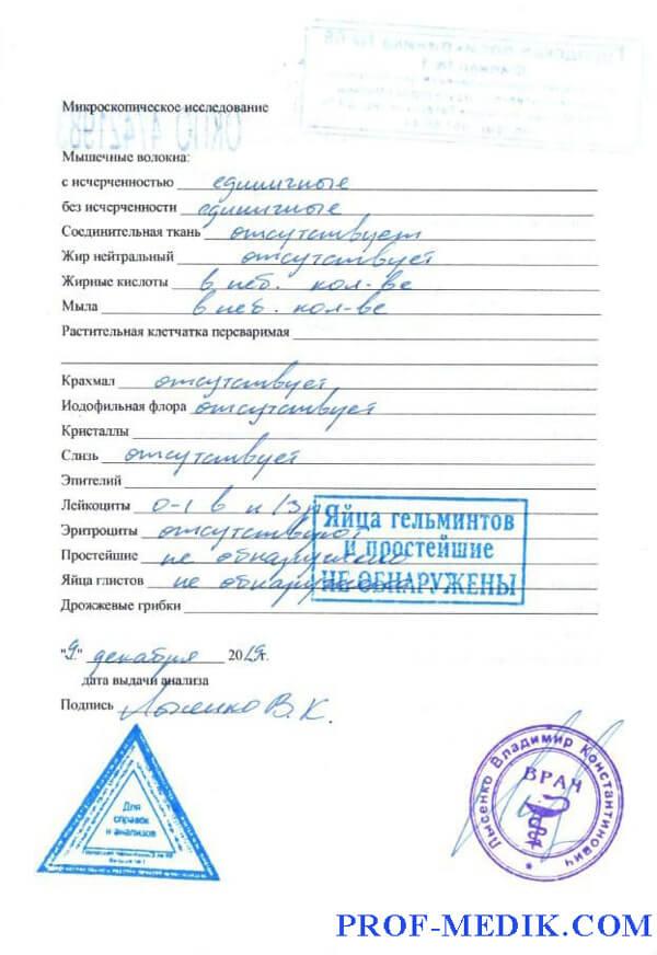 Купить общий анализ кала в Москве без сдачи анализа