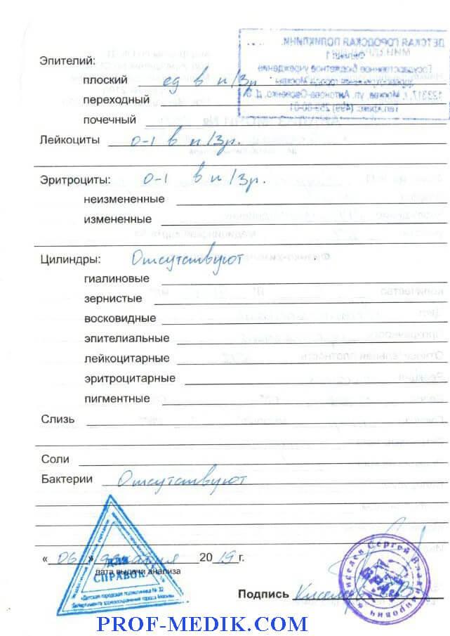 Купить анализ мочи общий в Москве не сдавая мочу