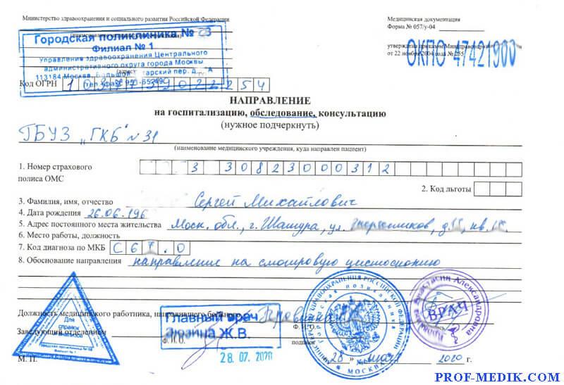 Купить справку 057 у-04 для госпитализации в Москве недорого