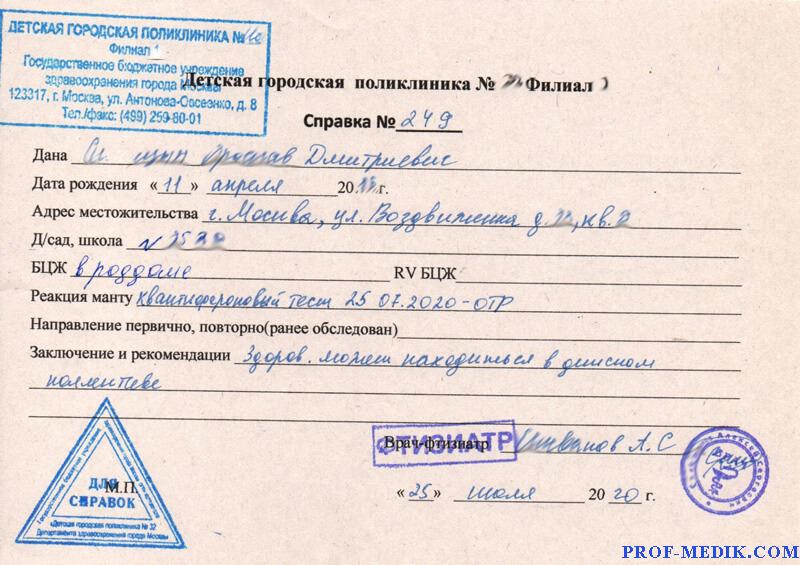 Купить справку квантифероновый тест в Москве недорого
