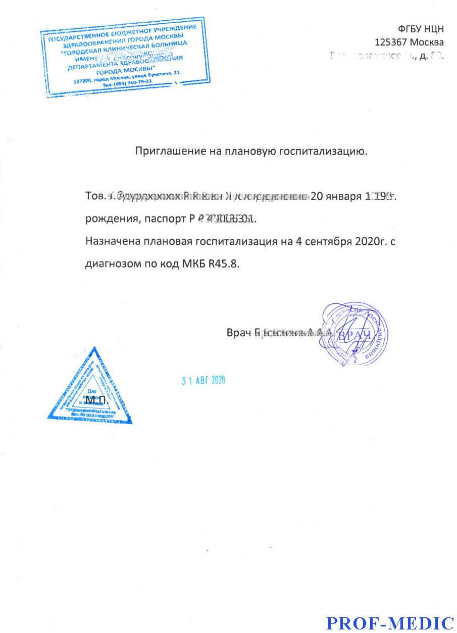 Купить вызов на платную госпитализацию в Москве