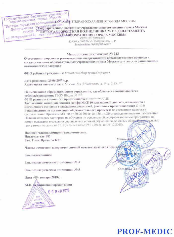 Купить справку для надомного обучения в Москве с доставкой