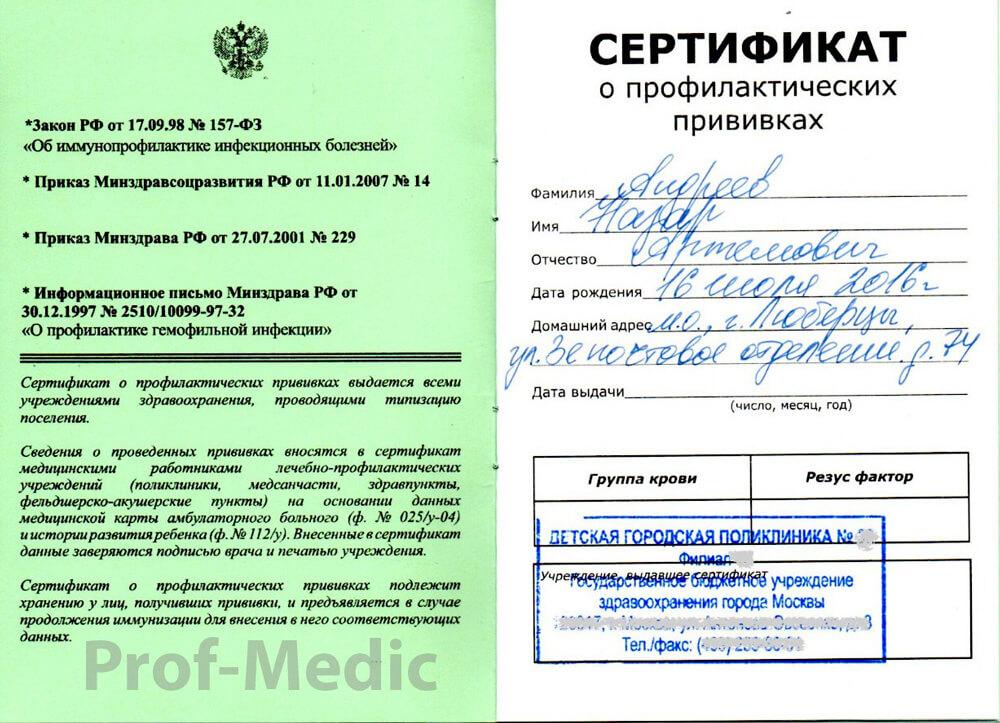 Купить прививочной сертификат в Москве с доставкой недорого