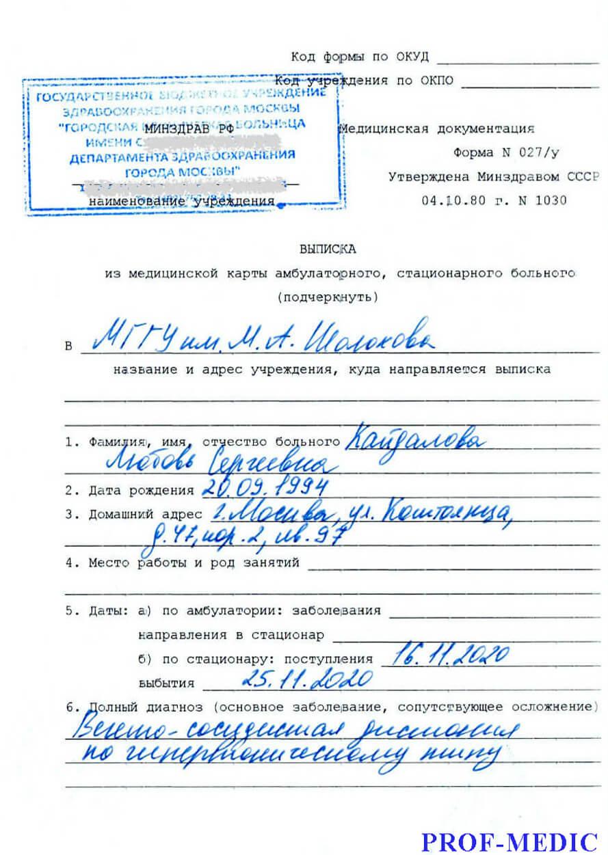 Купить справку 027 в Москве с доставкой недорого