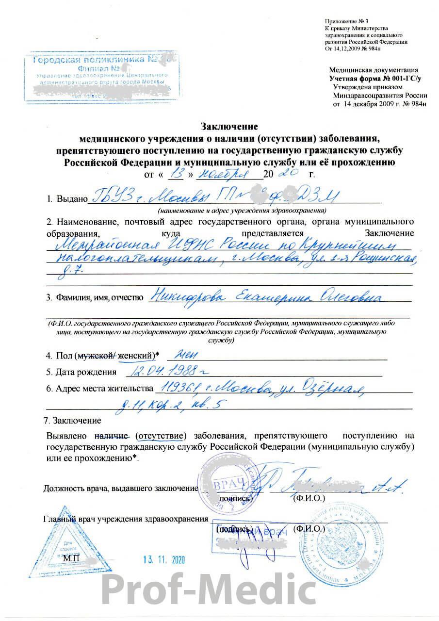 Купить справку 001 гсу для госслужащих в Москве