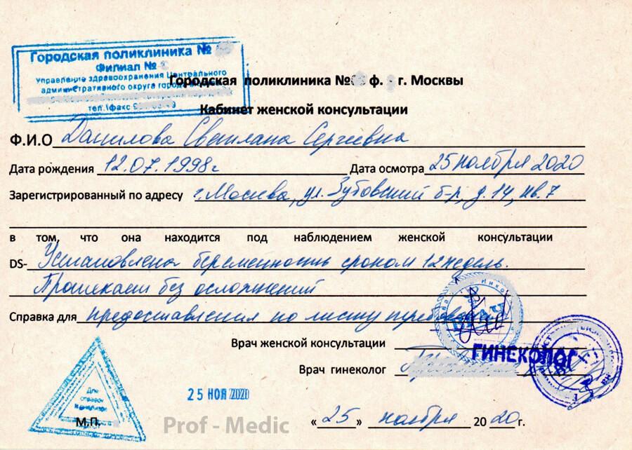 Купить справку о беременности с подтверждением в Москве с доставкой