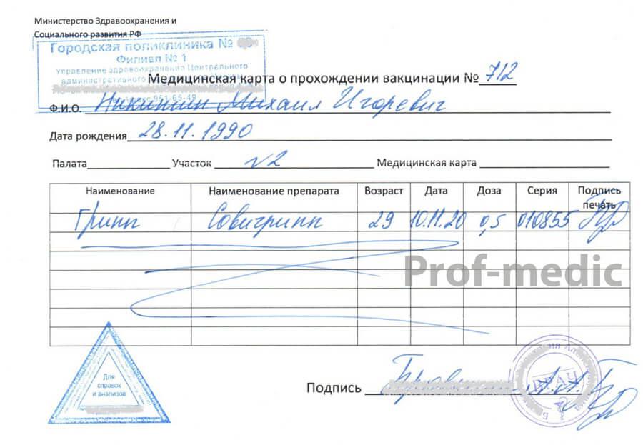 Купить справку о прививке от гриппа в Москве дешево