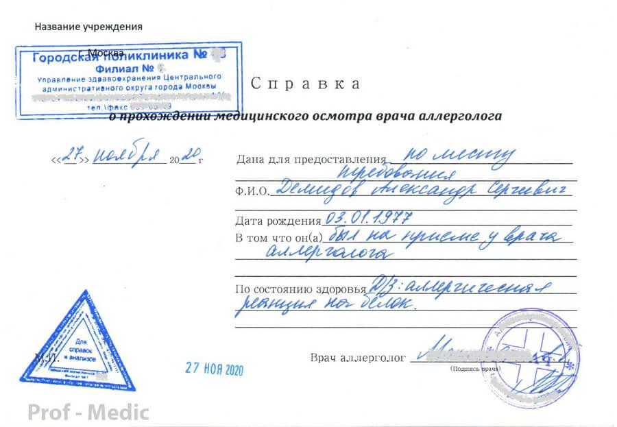 Купить справку от аллерголога Москва недорого