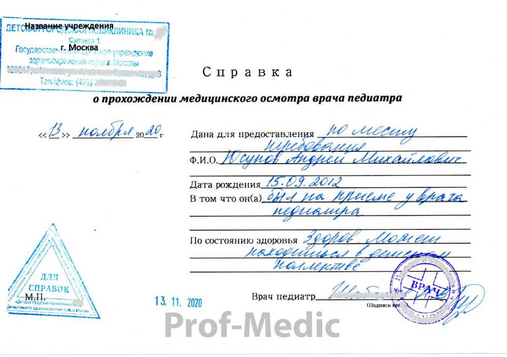 Купить справку от педиатра в детский сад в Москве с доставкой
