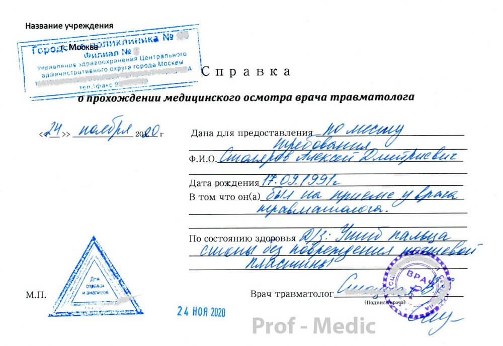 Купить справку из травмпункта задним числом в Москве с доставкой