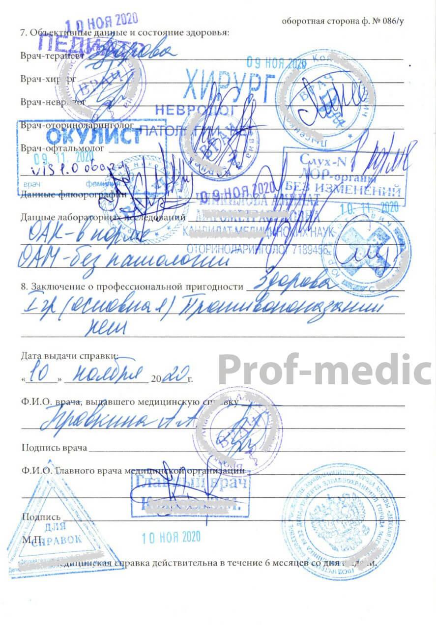 Купить справку 086 у в Москве с доставкой недорого