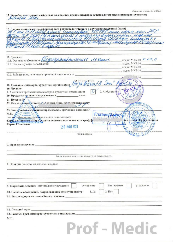 Санаторно-курортная карта формы 072/у в Москве срочно