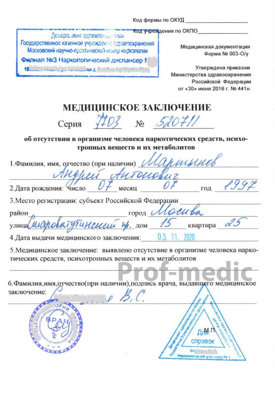 Справки 002 и 003 для охранников купить в Москве с доставкой