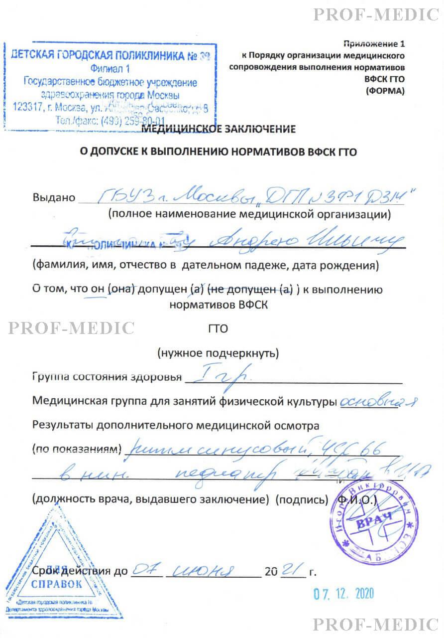 Купить справку гто в Москве без прохождения врачей с доставкой