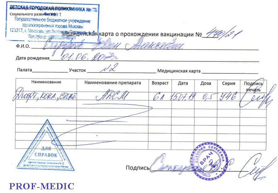 Купить справку о прививке АДСМ в Москве
