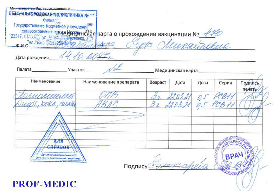 Купить справку о прививке от полиомиелита в Москве